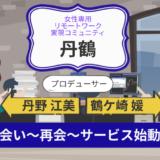 【丹鶴】女性専用リモートワーク 実現コミュ!『出会い再会〜サービス始動編』