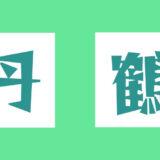 【塚本塾】子供を「東大・東北大」へ進学させるMY家法!の作り方教えます