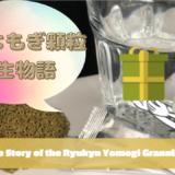 琉球よもぎ顆粒 誕生物語 The Story of the Ryukyu Yomogi Granules