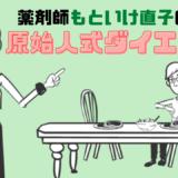 原始人式ダイエット、もといけ直子のプロフィール動画