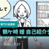 鶴ケ崎 媛プロフィール動画