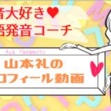 発音大好き♡英語発音コーチ 山本礼のプロフィール動画