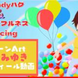 三輪みゆきプロフィール動画 〜超絶Bodyハグ&マインドフルネスDancing