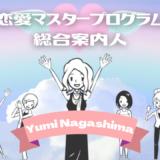 恋愛マスタープログラム総合案内人Yumi Nagashimaプロフィール動画